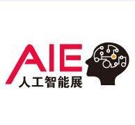 2020第八届上海国际人工智能展览会