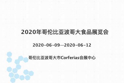 2020年哥伦比亚波哥大食品展览会