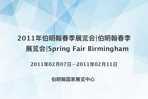 2011年伯明翰春季展览会|伯明翰春季展览会|Spring Fair Birmingham
