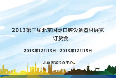 2013第三届北京国际口腔设备器材展览订货会