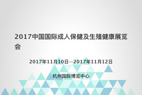 2017中国国际成人保健及生殖健康展览会
