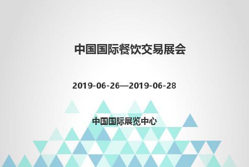 2019年中国国际餐饮交易展会