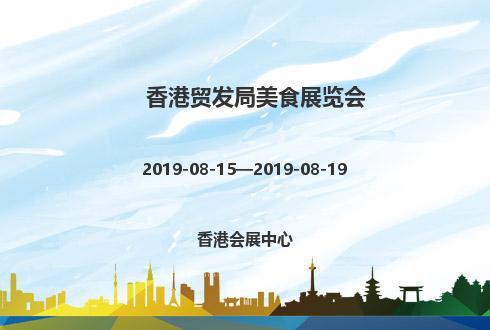 2019年香港贸发局美食展览会