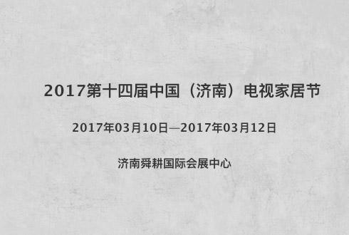 2017第十四届中国(济南)电视家居节