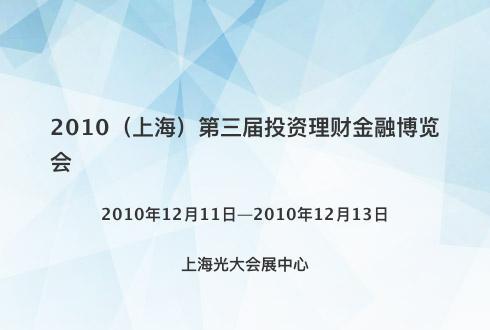 2010(上海)第三届投资理财金融博览会