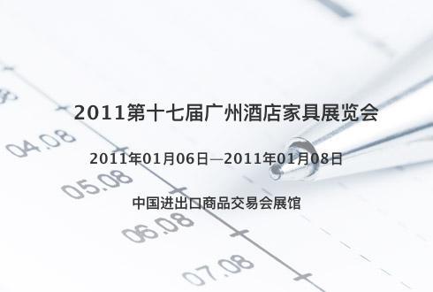 2011第十七届广州酒店家具展览会