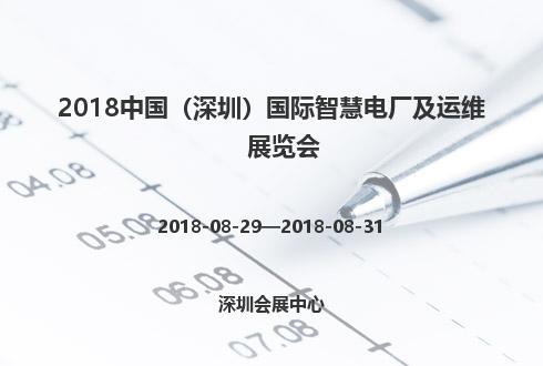 2018中国(深圳)国际智慧电厂及运维展览会