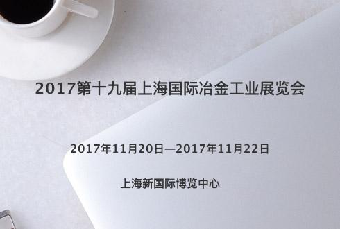 2017第十九届上海国际冶金工业展览会