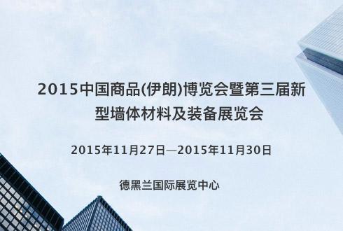 2015中国商品(伊朗)博览会暨第三届新型墙体材料及装备展览会