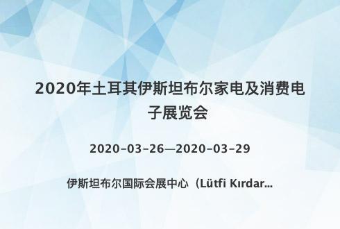 2020年土耳其伊斯坦布尔家电及消费电子展览会