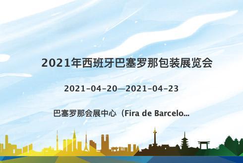 2021年西班牙巴塞罗那包装展览会