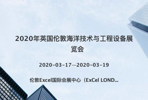 2020年英国伦敦海洋技术与工程设备展览会