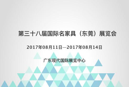 第三十八届国际名家具(东莞)展览会