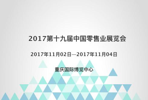 2017第十九届中国零售业展览会