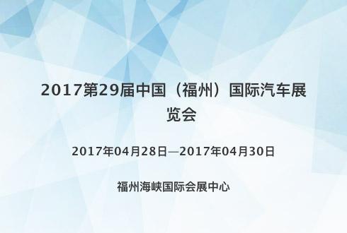 2017第29届中国(福州)国际汽车展览会
