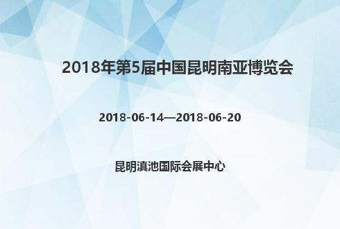 2018年第5届中国昆明南亚博览会