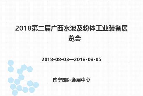 2018第二届广西水泥及粉体工业装备展览会