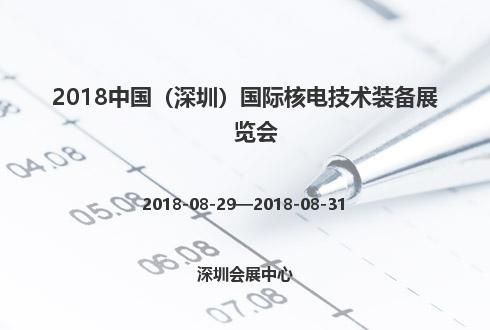2018中国(深圳)国际核电技术装备展览会