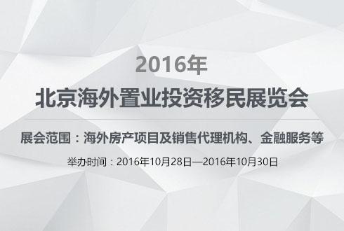 2016年北京海外置业投资移民展览会
