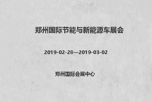 2019年郑州国际节能与新能源车展会