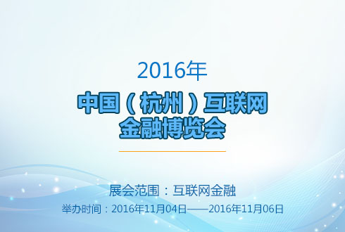 2016年浙江中国(杭州)互联网金融博览会