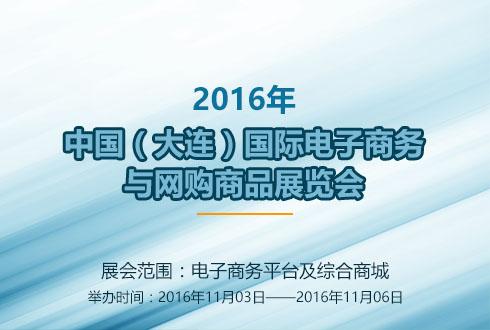 2016年辽宁中国(大连)国际电子商务与网购商品展览会
