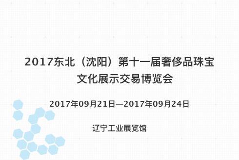 2017东北(沈阳)第十一届奢侈品珠宝文化展示交易博览会