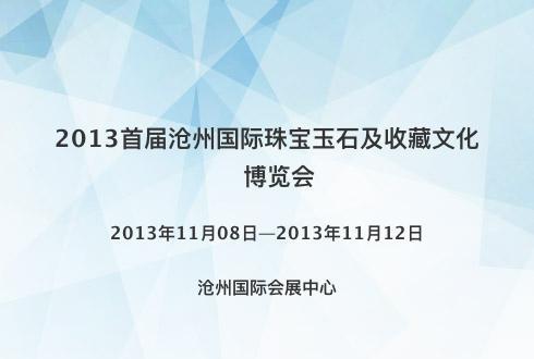2013首届沧州国际珠宝玉石及收藏文化博览会