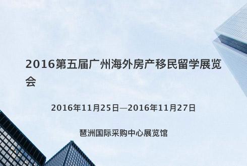 2016第五屆廣州海外房產移民留學展覽會