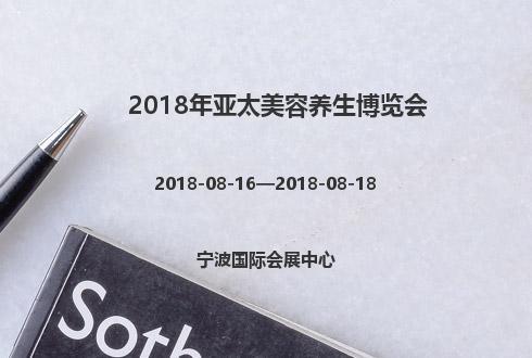 2018年亚太美容养生博览会
