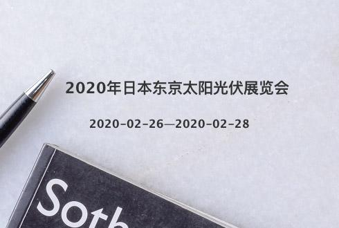 2020年日本东京太阳光伏展览会