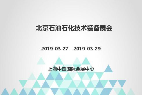 2019年北京石油石化技术装备展会