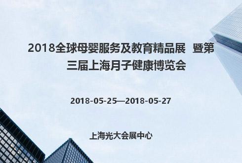 2018全球母婴服务及教育精品展  暨第三届上海月子健康博览会