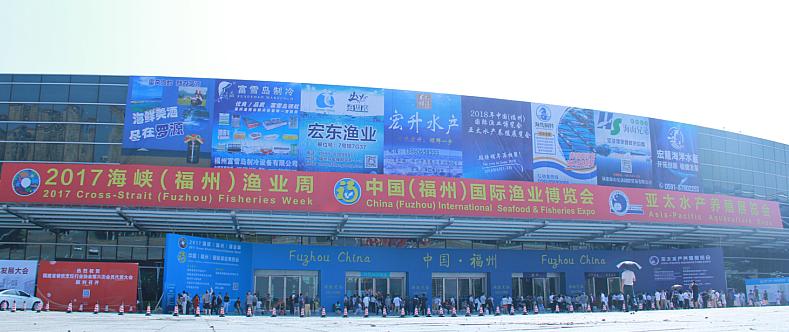 2019福州国际渔业博览会