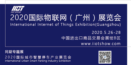 2020國際物聯網(廣州)展覽會