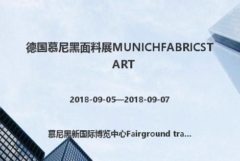 德国慕尼黑面料展MUNICHFABRICSTART