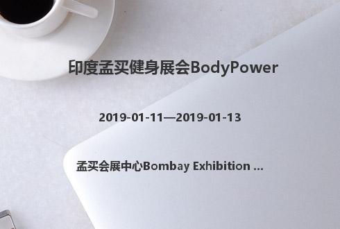 印度孟买健身展会BodyPower