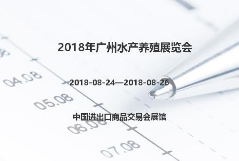 2018年廣州水產養殖展覽會