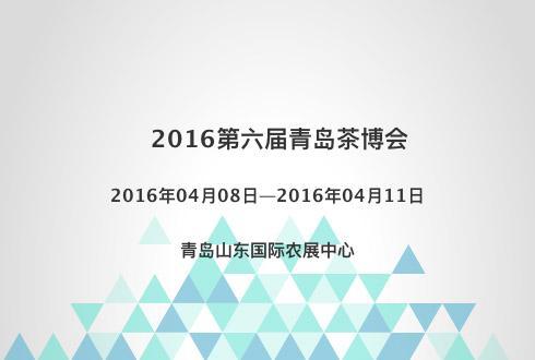 2016第六届青岛茶博会
