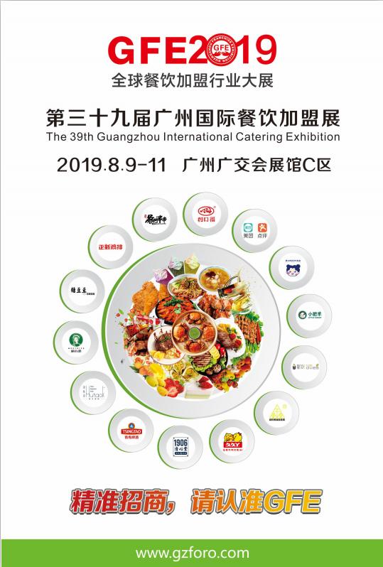 第39届广州国际餐饮加盟展