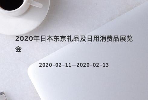 2020年日本东京礼品及日用消费品展览会
