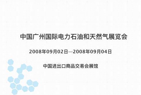 中国广州国际电力石油和天然气展览会