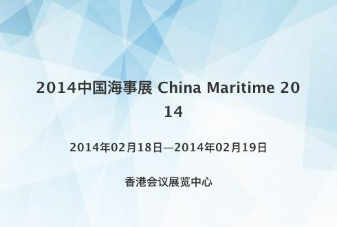2014中国海事展 China Maritime 2014