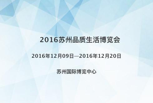 2016苏州品质生活博览会
