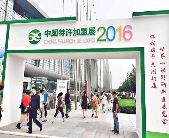 2018年武汉国际特许招商加盟展