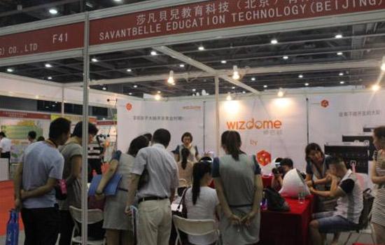 2017年香港贸发局中小企博览会