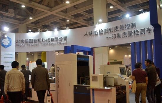 2017年河北國際印刷包裝工業展覽會