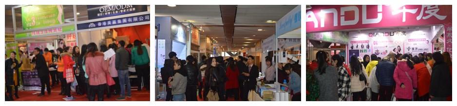 2017年香港贸发局美与健生活博览