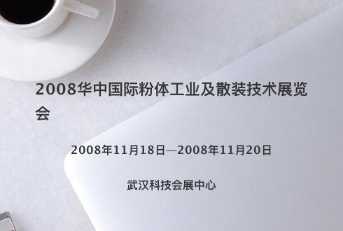 2008华中国际粉体工业及散装技术展览会