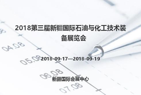 2018第三届新疆国际石油与化工技术装备展览会